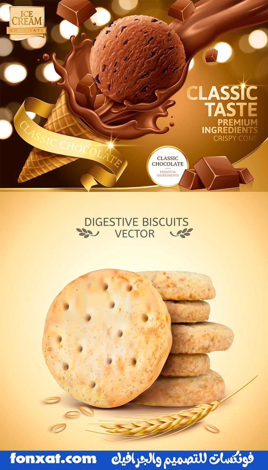 تصاميم فيكتور باعلى جودة منتجات اغذية بسكويت وشوكلاتة تصميم 3