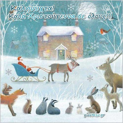 Καληνύχτα Καλά Χριστούγεννα giortazo