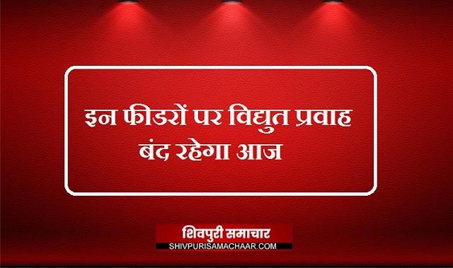 इन फीडरों पर विद्युत प्रवाह बंद रहेगा आज / Shivpuri News