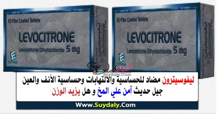 ليفوسيترون أقراص مضاد للحساسية والالتهابات استخداماته فوائده وأضراره Levocitrone tablets  و سعره في 2020