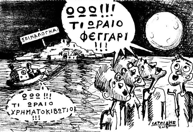 Ληστεία στη Σπιναλόγκα και φωτιά στο πλοίο της κυβέρνησης