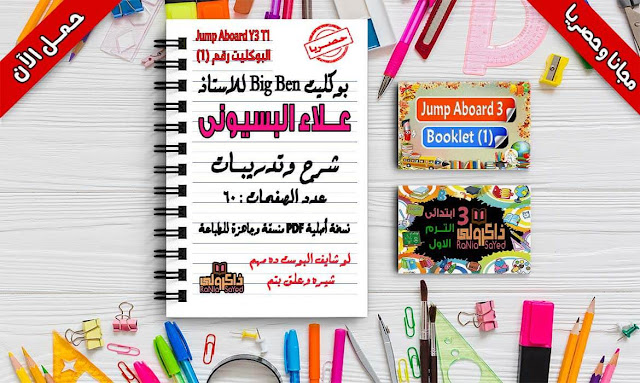 تحميل مذكرة جامب ابورد للصف الثالث الابتدائي الترم الأول للاستاذ علاء البسيوني (حصريا)
