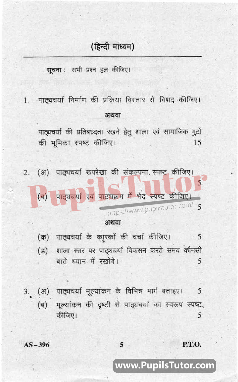 Knowledge And Curriculum Part 2 Question Paper In Hindi