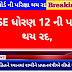 CBSE standard 12 exam canceled