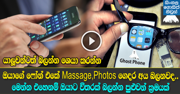 Can Your Home Mates Watch Your Massages And Photos From Mobile.Is It Matter To U? You Can Use A Special Component To Save Privacy And Protection.