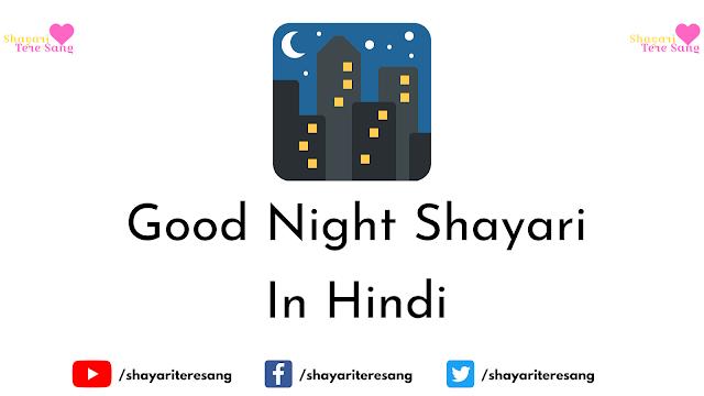 Good Night Shayari In Hindi, Good Night Shayari Image