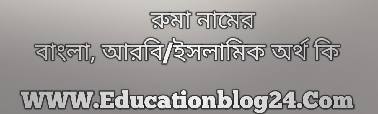Ruma name meaning in Bengali, রুমা নামের অর্থ কি, রুমা নামের বাংলা অর্থ কি, রুমা নামের ইসলামিক অর্থ কি, রুমা কি ইসলামিক /আরবি নাম