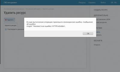 В ходе выполнения операции произошла неожиданная ошибка. Сообщение по ошибке msgstr Неизвестная ошибка 'HTTPForbidden'