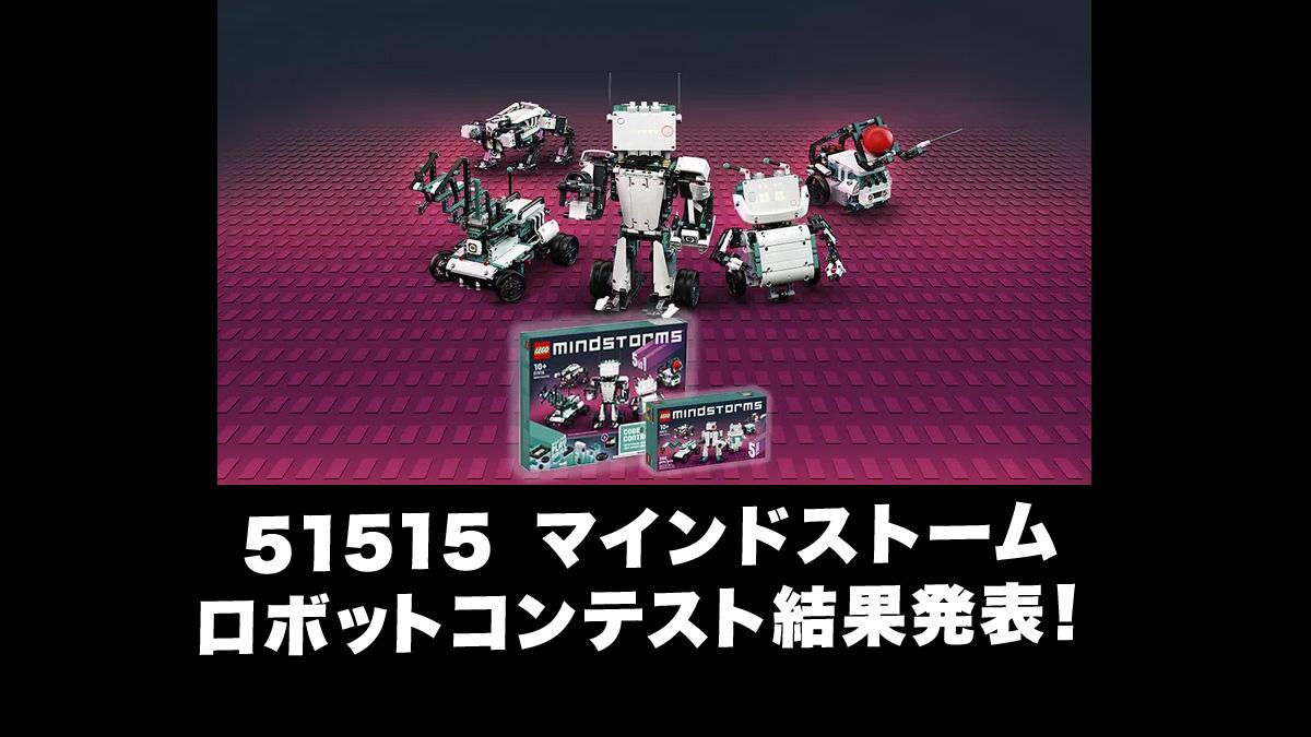レゴアイデアのマインドストームコンテスト結果発表!51515ロボット・インベンター6番目のロボットを作ろう