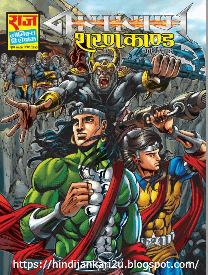 Comics Download in Hindi    कॉमिक्स हिंदी में