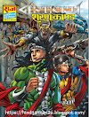शरण काण्ड : नागराज कॉमिक्स पीडीऍफ़ पुस्तक   SHARAN KAND  Nagraj comics pdf    latest raj comics free download pdf