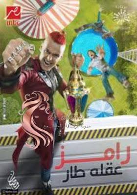 موعد برنامج رامز جلال رمضان ٢٠٢١ صاحب المقالب على قناة mbc مصر