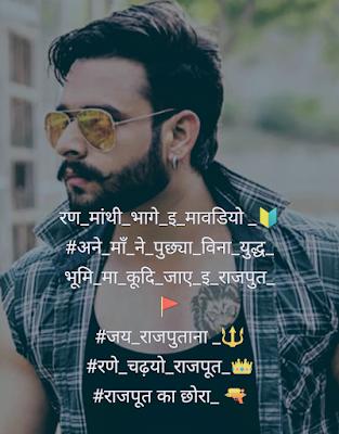 Rajput Status images pics HD free share whatsapp