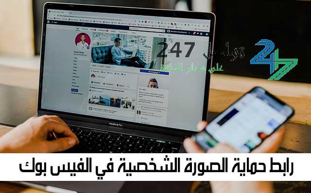 رابط حماية الصورة الشخصية في الفيس بوك