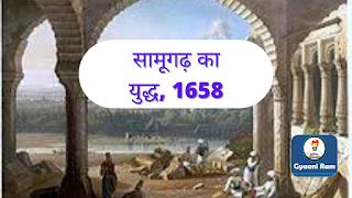 सामूगढ़ का युद्ध (1658) | gyaanirram.com