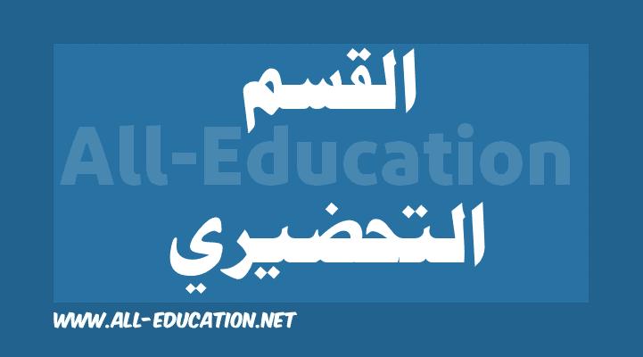دروس ومواضيع القسم التحضيري