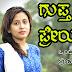 ಗುಪ್ತ ಪ್ರೇಯಸಿ : ಕನ್ನಡ  ಗುಪ್ತ ಪ್ರೇಮಕಥೆ Kannada Sad Love Story - kannada love story