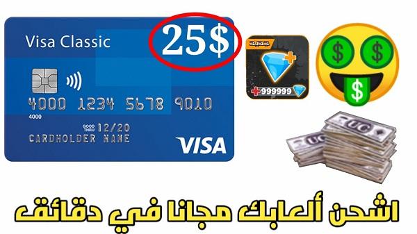 بطاقة فيزا افتراضية مشحونة مجانا 2020