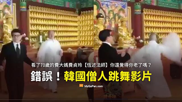 【錯誤】70歲費大媽費貞玲恆述法師跳舞影片貼文?韓國僧人 | MyGoPen