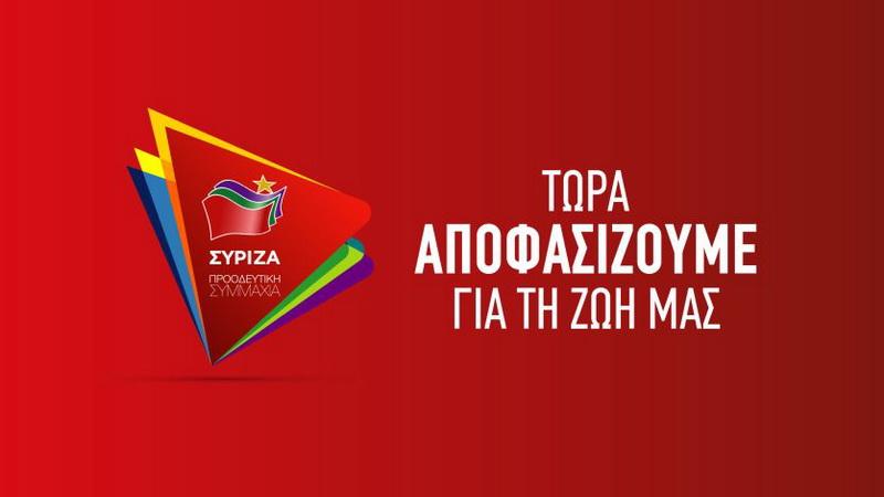 Ανακοινώθηκαν τα ψηφοδέλτια του ΣΥΡΙΖΑ - Οι υποψήφιοι βουλευτές σε Αν. Μακεδονία και Θράκη