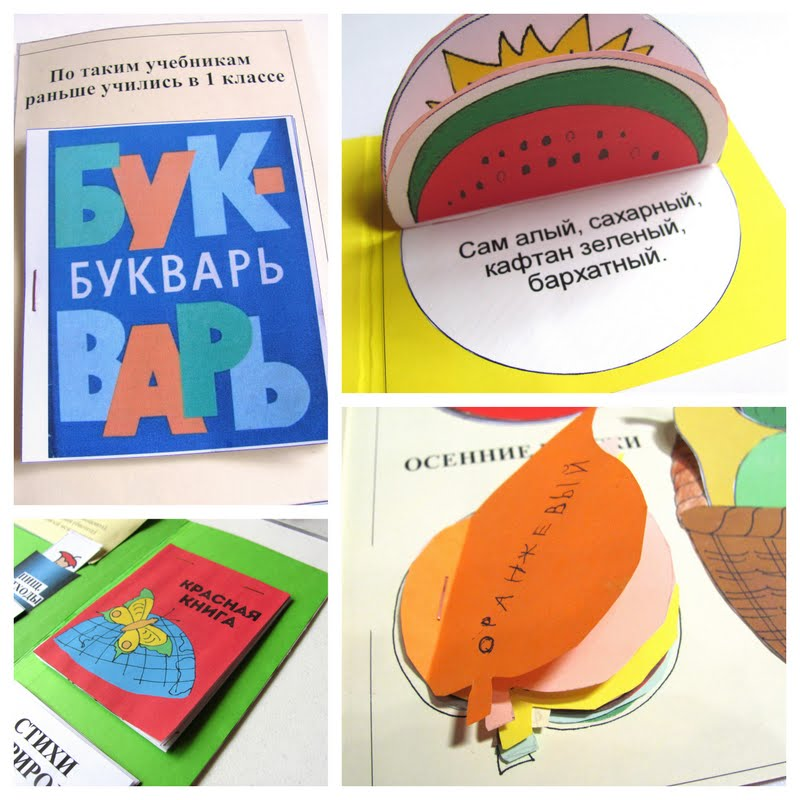 элементы лэпбука - мини-книжки