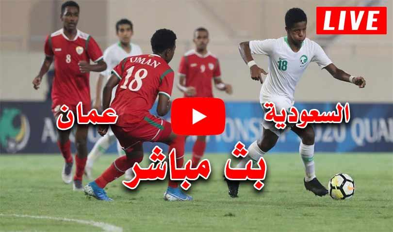 مباشر الان  مباراة السعودية وعمان في خليجي 24 والقنوات الناقلة
