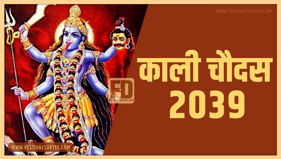 2039 काली चौदास पूजा तारीख व समय भारतीय समय अनुसार