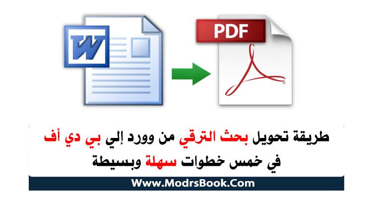 تحويل ملفات word إلي ملفات PDf بخمس طرق سهلة وبسيطة