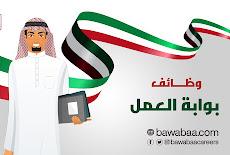 موظفين إداريين للعمل لدى أكاديمية ITS في الكويت