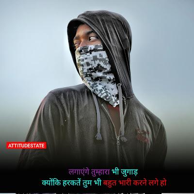attitude shayari image for boy in hindi attitude shayari wallpaper download free attitude boy pic download attitude wallpaper hd boy