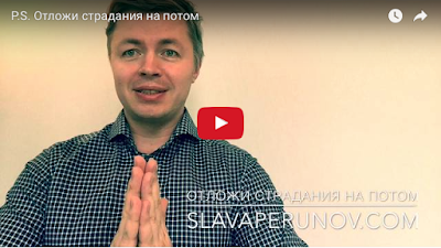 http://www.slavaperunov.org/video/video-short/299-video-short-otlozhi-stradaniya-na-potom