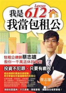 http://simple-decor.blogspot.tw/2017/07/I-am-612-a-Lawyer-Landlord.html