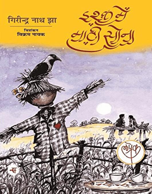 इश्क में माटी सोना : गिरीन्द्र नाथ झा द्वारा मुफ्त पीडीऍफ़ पुस्तक हिंदी में | Ishq Me Mati Sona By Girindra Nath Jha PDF Book In Hindi Free Download