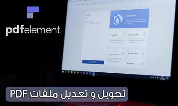 تعديل و تحويل ملفات PDF
