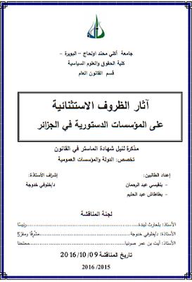 مذكرة ماستر : آثار الظروف الاستثنائية على المؤسسات الدستورية في الجزائر PDF