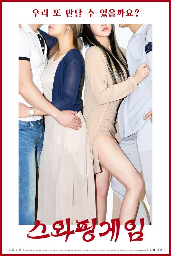 Swiping Game Full Korea 18+ Adult Movie Online Free 스와핑 게임