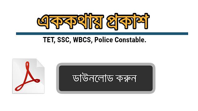 আবগারি পুলিশ (Excise constable)পরীক্ষার এককথায় প্রকাশ -বাংলা ব্যাকরণ
