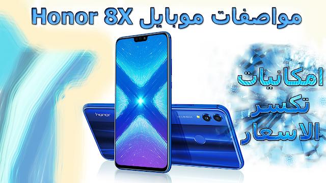 مواصفات موبايل Honor 8X مع السعر والمميزات والعيوب