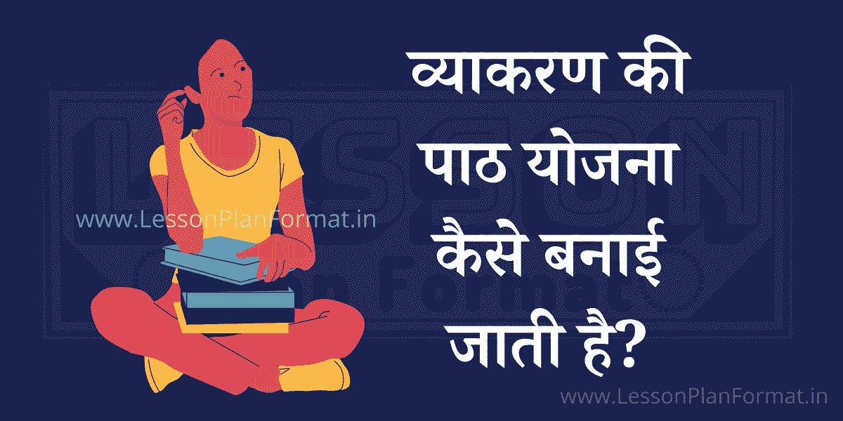 Vyakaran ki Path Yojna Kaise Banai Jaati Hai?