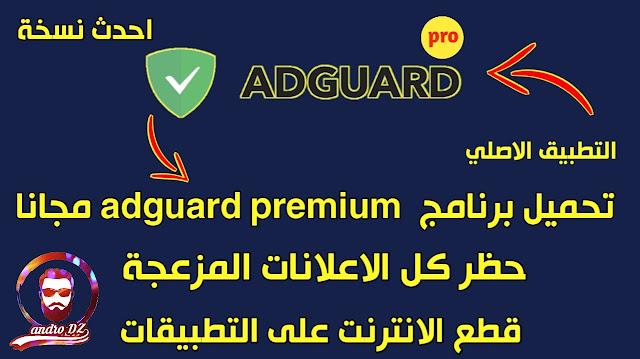 تحميل adguard premium النسخة المدفوعة مجانا  2020 ( adguard premium apk )