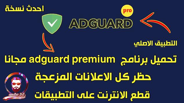 تحميل adguard premium مهكر اخر اصدار للاندرويد من ميديا فاير