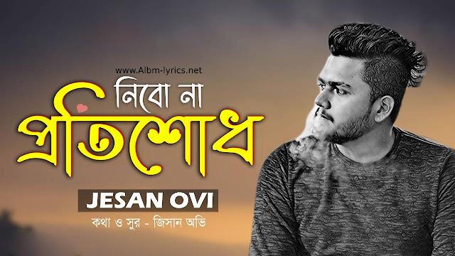 নিবো না প্রতিশোধ গানের লিরিক্স Nibo na  protishod Song lyrics  in bangla 