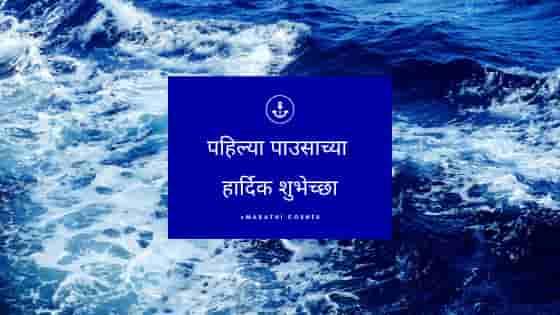 Pahila Paus Status, Quotes, Kavita, and Shubhechaa