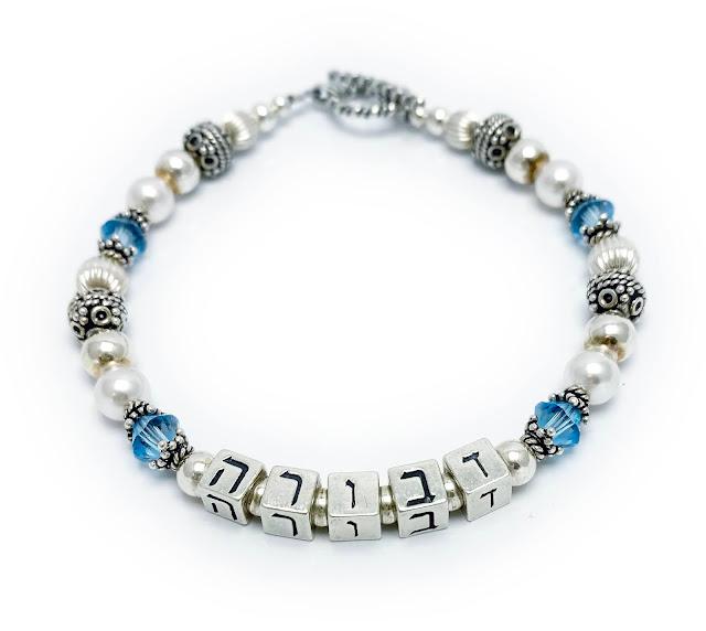 Hebrew Name Bracelet with March Birthstones