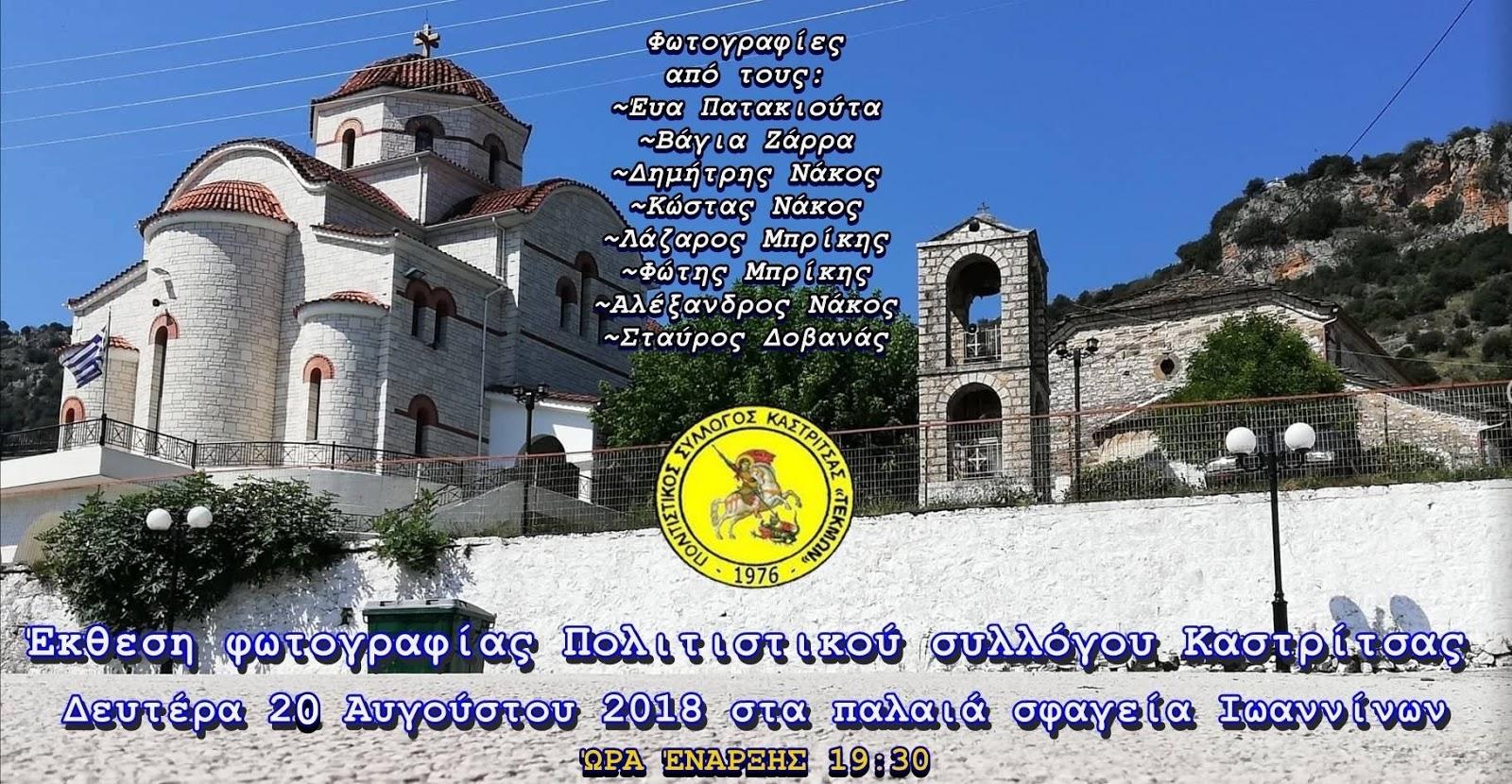 Ιωάννινα:Οι νέοι απο την Καστρίτσα ..προβάλλουν  τις ομορφιές του χωριού ..με τις φωτογραφίες τους!