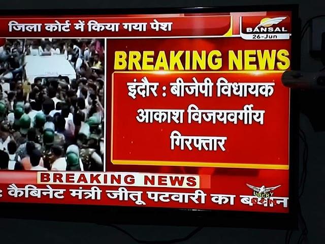 इंदौर में पुलिस अधिकारियों के सामने निगम कर्मी को क्रिकेट के बल्ले से पीटने वाले.. भाजपा विधायक आकाश विजयवर्गीय को पुलिस ने किया गिरफ्तार..  विधायक विजयवर्गीय ने पिटाई की घटना पर दी सफाई-