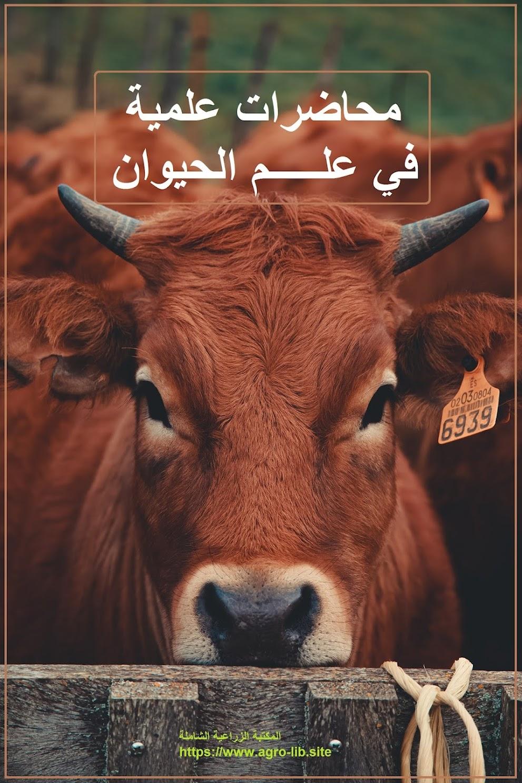 كتاب : محاضرات علمية في علم الحيوان