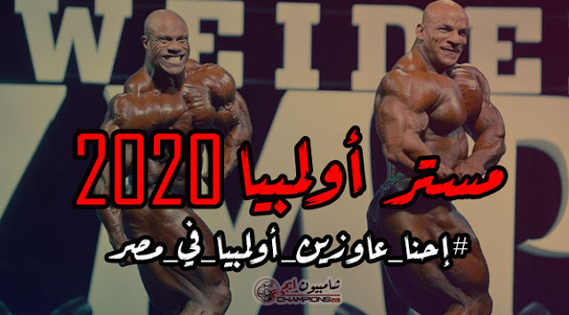 مستر-أولمبيا-2020-إحنا_عاوزين_أولمبيا_في_مصر