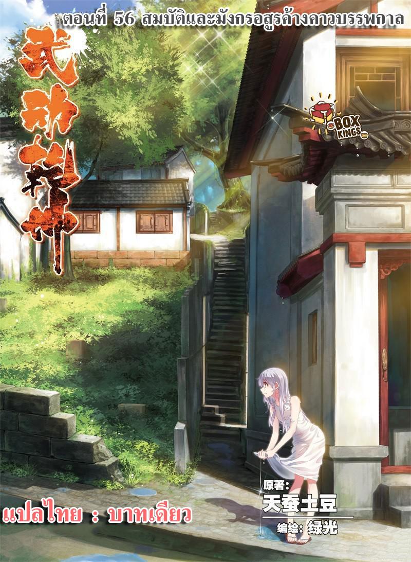 อ่านการ์ตูน Wu Dong Qian Kun 56 ภาพที่ 1