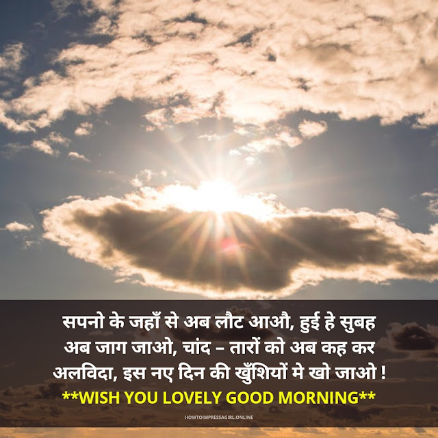 Gd Mrng images shayari hindi